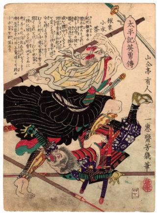Utagawa Yoshiiku NEGORO NO KOMIZUCHA