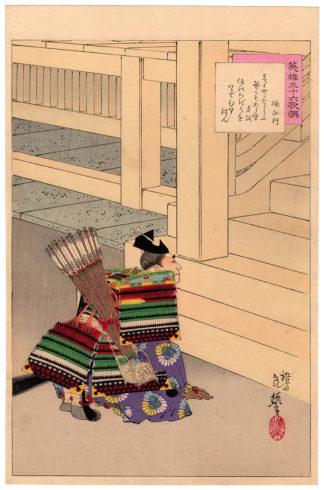 Migita Toshihide KUSUNOKI MASATSURA