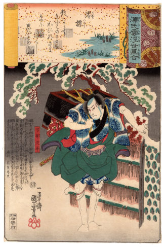 Utagawa Kuniyoshi THE FAITHFUL SERVANT SHIMOBE YODOHEI