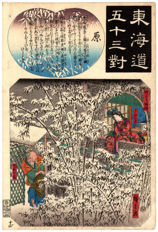 Utagawa Hiroshige THE TALE OF THE BAMBOO CUTTER