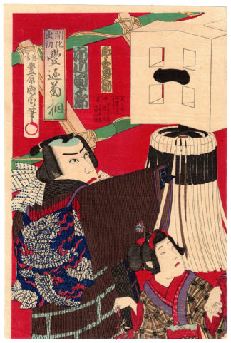 Toyohara Kunichika FIREFIGHTER AT DEZOMESHIKI