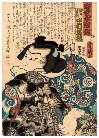 Utagawa Kunisada THE GANGSTER TOMIGORO