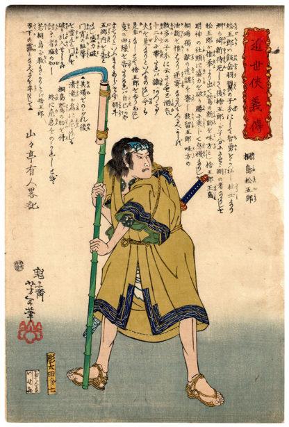 Tsukioka Yoshitoshi THE OUTLAW KIRISHIMA MATSUGORO