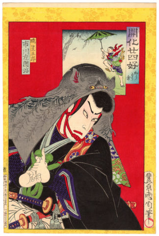 Toyohara Kunichika THE BANDIT AKATSUKI HOSHIGORO