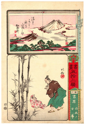 Hyodo Rinsei, Iijima Koga YOSHIWARA AND THE BAMBOO CUTTER