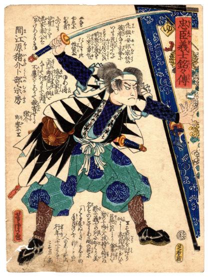 Utagawa Yoshitora THE LOYAL RETAINER MUNEFUSA
