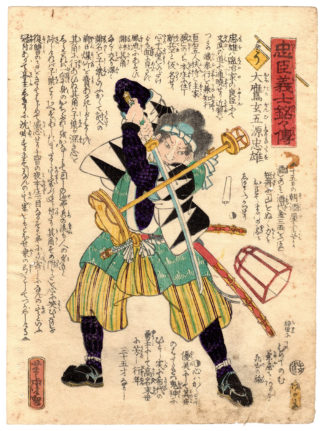 Utagawa Yoshitora THE LOYAL RETAINER TADAO