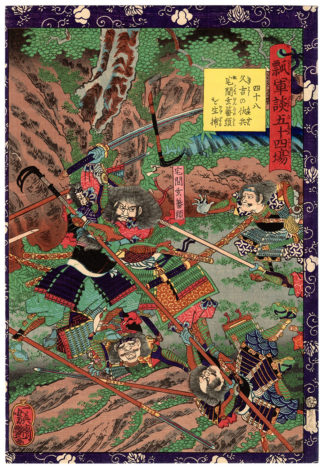 Utagawa Yoshitsuya THE CAPTURE OF SAKUMA MORIMASA