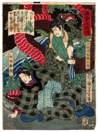 Tsukioka Yoshitoshi KAKEHASHI AND THE SNAKE CATCHER