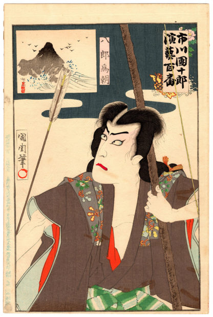 Toyohara Kunichika THE POWERFUL ARCHER TAMETOMO