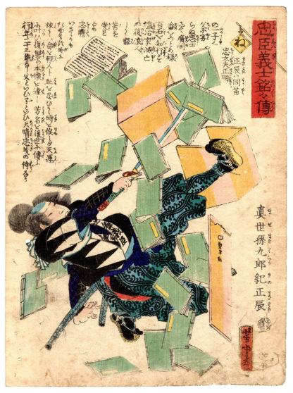 Utagawa Yoshitora THE LOYAL RETAINER MASATOKI