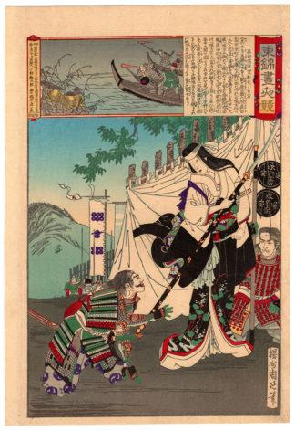 Toyohara Chikanobu LADY OSUMI