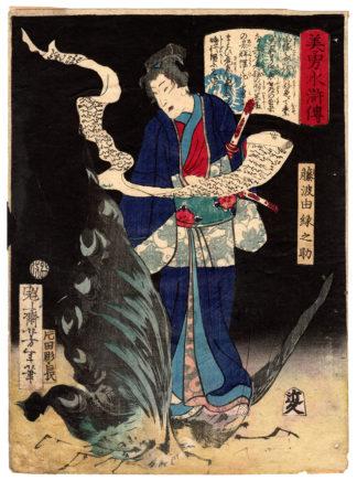 Tsukioka Yoshitoshi FUJINAMI YUKARINOSUKE
