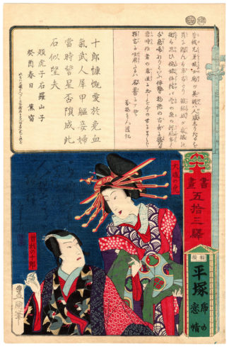 Utagawa Kunisada II THE LOVE STORY OF THE SCARF