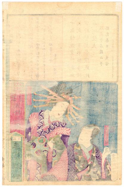 Utagawa Kunisada II THE LOVE STORY OF THE SCARF