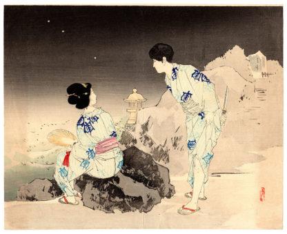 Mishima Shoso UXORICIDE