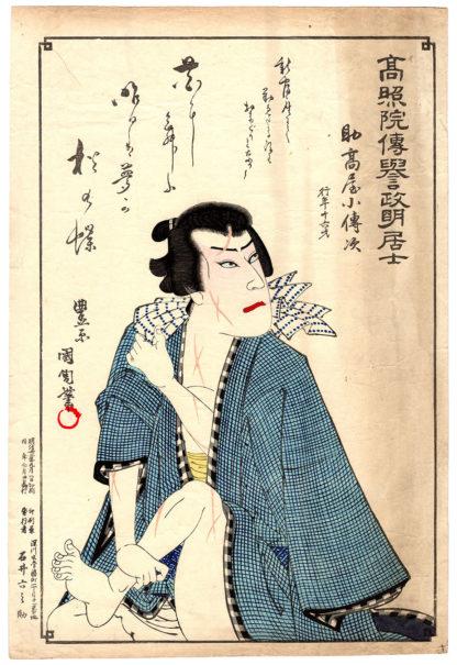 Toyohara Kunichika SUKETAKAYA KODENJI
