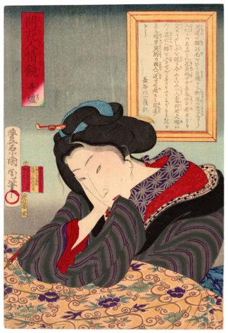 Toyohara Kunichika KOTATSU