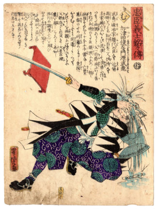 Utagawa Yoshitora THE LOYAL RETAINER TAKETAKA