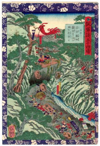 Utagawa Yoshitsuya SHIKI RINSEN ATTACKING IKITA