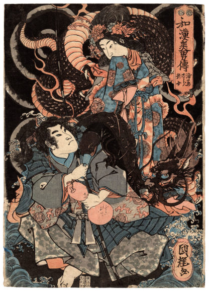Utagawa Kuniteru URASHIMA TARO AND THE DRAGON PRINCESS