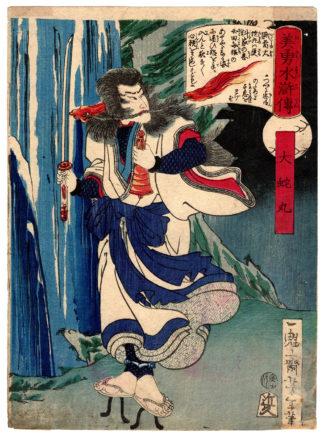 Tsukioka Yoshitoshi OROCHIMARU AT THE DRAGON KING WATERFALL