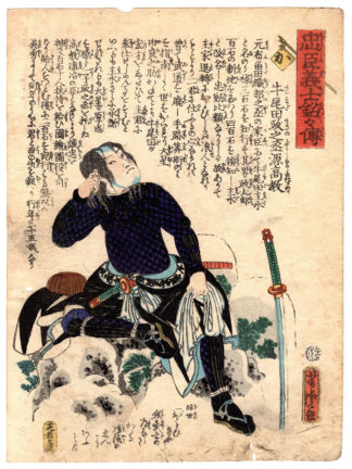 Utagawa Yoshitora THE LOYAL RETAINER TAKANORI