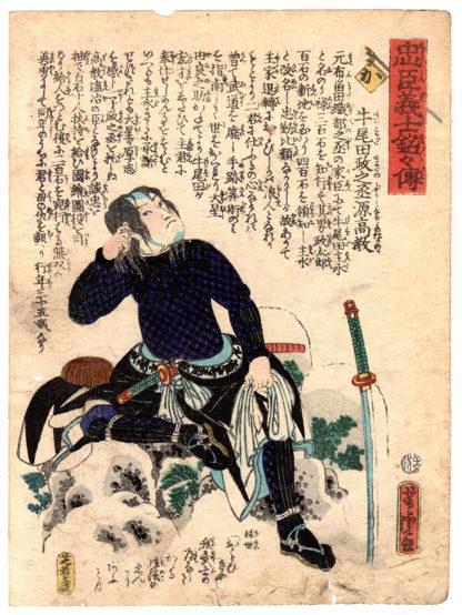 Utagawa Yoshitora THE LOYAL RETAINER TAKANORI