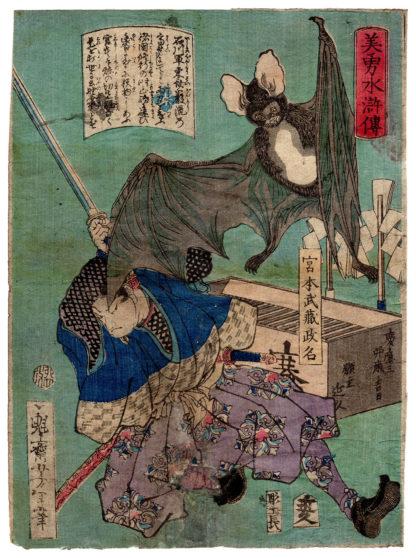 Tsukioka Yoshitoshi MIYAMOTO MUSASHI AND THE GIANT BAT