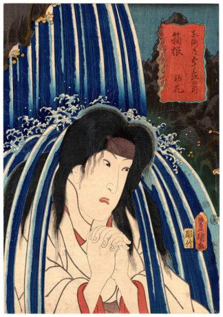 HATSUHANA PRAYING UNDER A WATERFALL (Utagawa Kunisada)