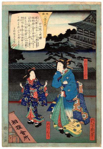 EVENING BELL AT EKOIN TEMPLE (Utagawa Yoshiiku)