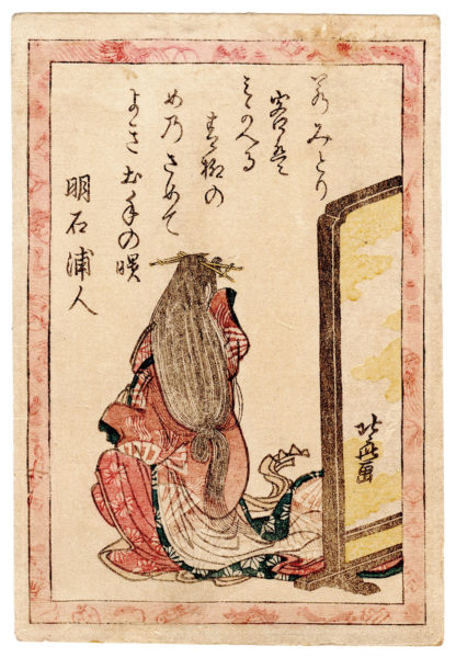THE POETESS AKASHI (Katsushika Hokusai)
