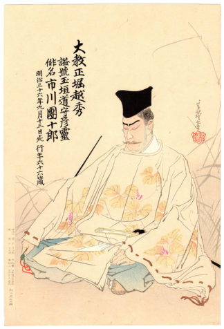 ICHIKAWA DANJURO IX (Migita Toshihide)