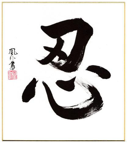 SHINOBI (Ougai Kofude)