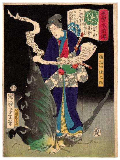FUJINAMI YUKARINOSUKE (Tsukioka Yoshitoshi)