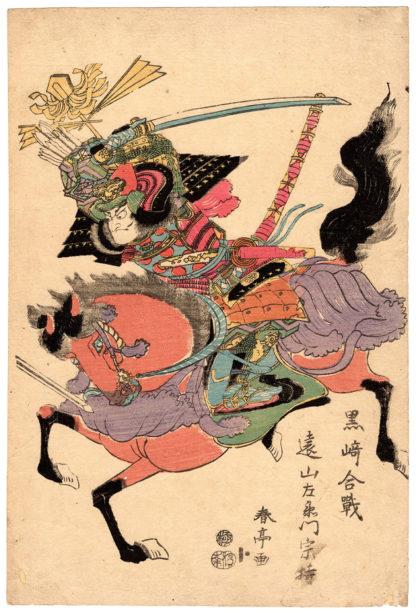 THE WARRIOR MUNEMOCHI (Katsukawa Shuntei)