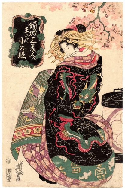 KONOTERU OF THE TAMAYA HOUSE (Keisai Eisen)