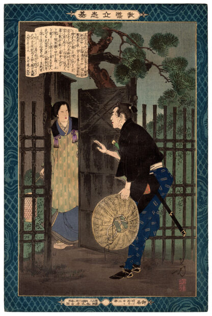 THE SAMURAI TAKASUGI AND THE POETESS NOMURA (Mizuno Toshikata)