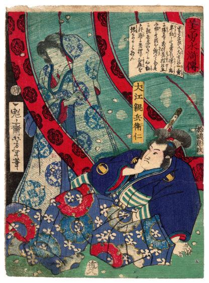 INUE SHINBEI AND THE NUN MYOCHIN (Tsukioka Yoshitoshi)