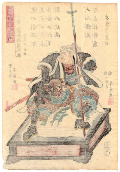 THE LOYAL RETAINER MITSUTADA (Utagawa Yoshitora)