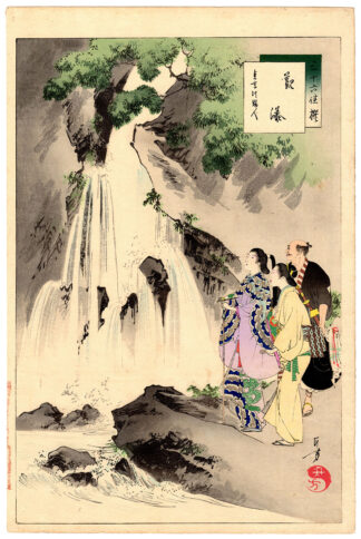 VIEWING A WATERFALL (Mizuno Toshikata)