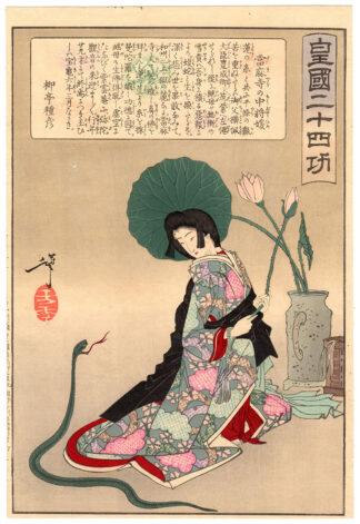 PRINCESS CHUJO AND THE SNAKE SPIRIT (Tsukioka Yoshitoshi)
