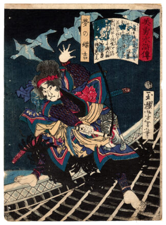 ON THE ROOFS OF THE KOKUBUNJI TEMPLE (Tsukioka Yoshitoshi)