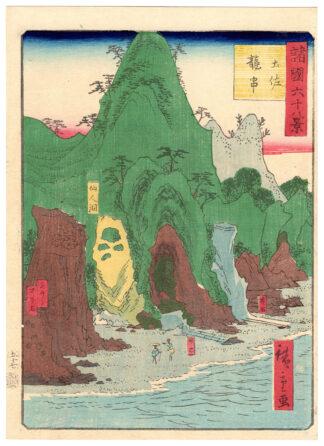 TATSUKUSHI COAST (Utagawa Hiroshige II)