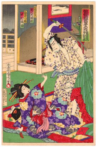 A KILLING IN THE YOSHIWARA PLEASURE QUARTER (Toyohara Kunichika)