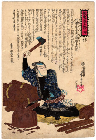 THE FAITHFUL SAMURAI TAKANAO (Utagawa Yoshitora)