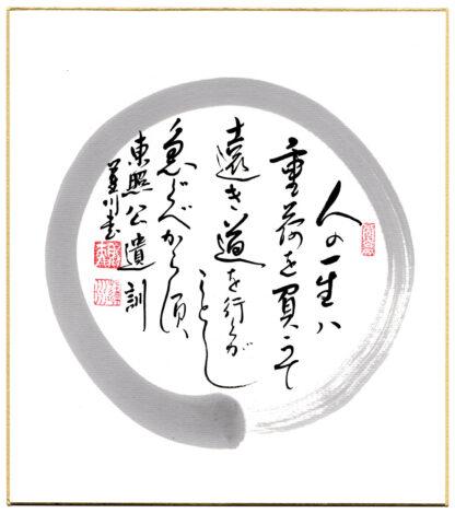 TESTAMENT OF IEYASU (Ohira Rensen)