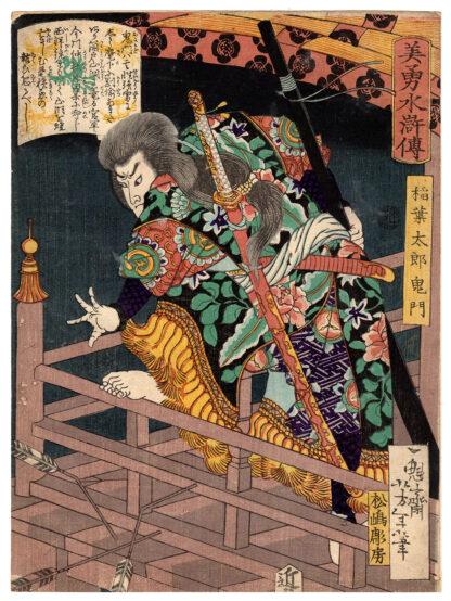 THE WARRIOR ONIKADO (Tsukioka Yoshitoshi)