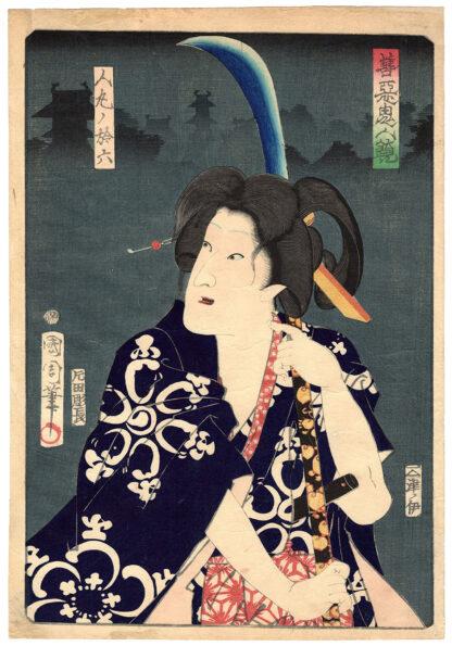 THE FEMALE BANDIT OROKU (Toyohara Kunichika)