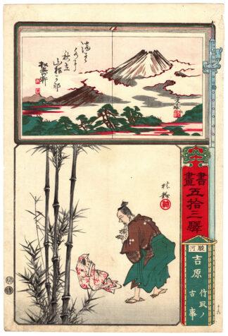 YOSHIWARA AND THE BAMBOO CUTTER (Hyodo Rinsei, Iijima Koga)
